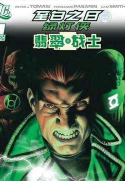 绿灯侠-翡翠战士的封面图