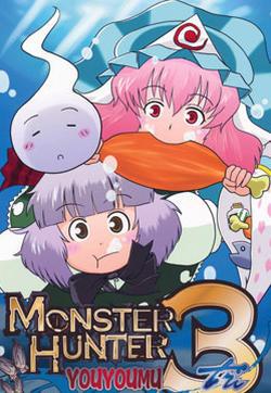 怪物猎人妖妖梦的封面图