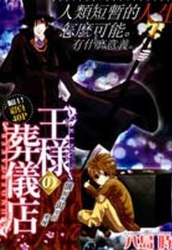 王的葬仪店的封面图