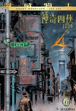 神奇四侠:1234的封面图
