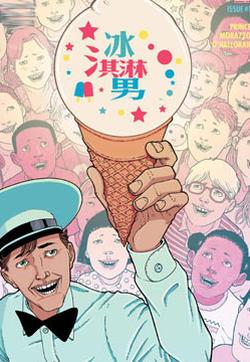 冰淇淋男的封面图