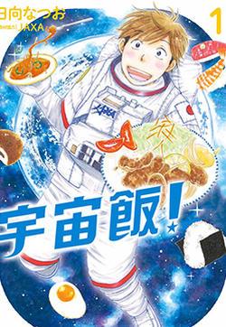 宇宙饭的封面图