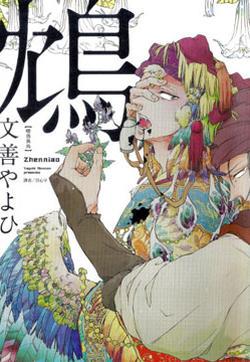 鸩-嗜毒之鸟-的封面图