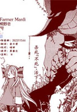 Farmer Mardi的封面