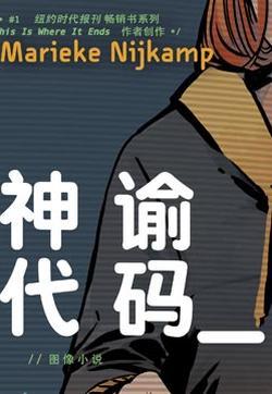 神谕代码的封面图