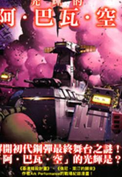 动战士钢弹 光辉的阿.巴瓦.空的封面图