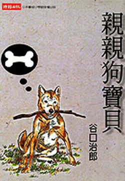 亲亲狗宝贝的封面图