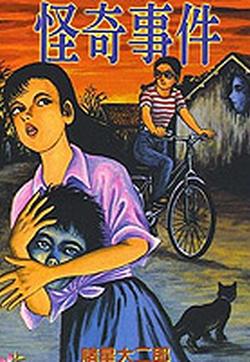少女侦探之怪奇事件的封面图