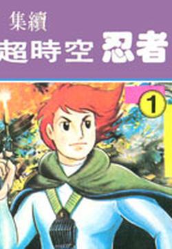 超时空忍者(续)的封面图