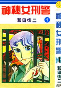 神秘女刑警的封面图