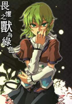 畏惧之兽为绿色的封面图