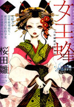 女王蜂的封面图