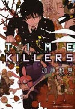 TIME KILLERS加藤和惠短篇集的封面图