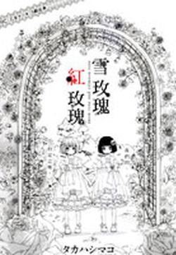 雪玫瑰,红玫瑰的封面图