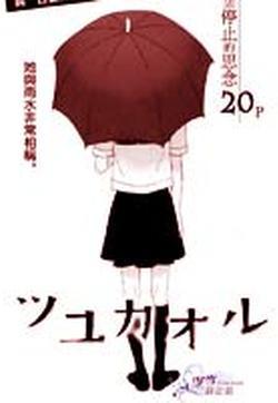 梅雨薰香的封面图
