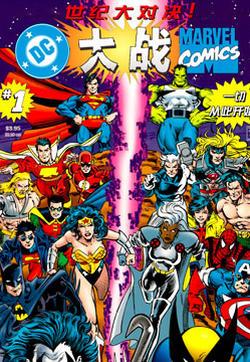 DC大战漫威的封面图