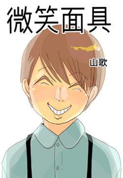 微笑面具的封面图