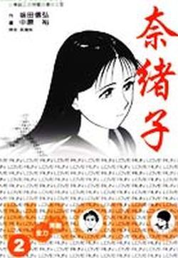 奈绪子的封面图