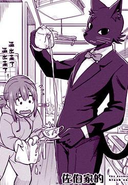 佐伯家的黑猫的封面图