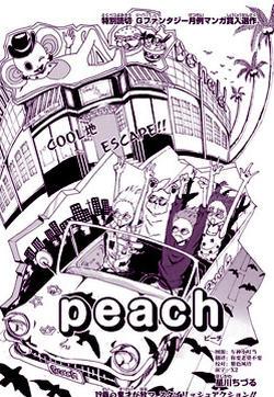 Peach的封面图