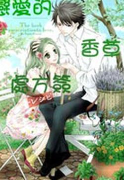 恋爱的香草处方签的封面图