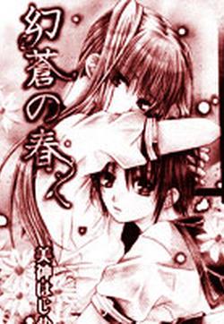 幻苍之森的封面图