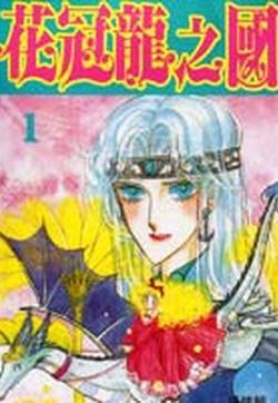 花冠龙之国的封面图