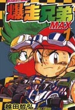 四驱兄弟MAX的封面图