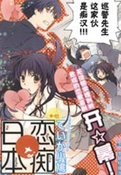 恋痴日本的封面图