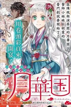 月华国奇医传的封面图