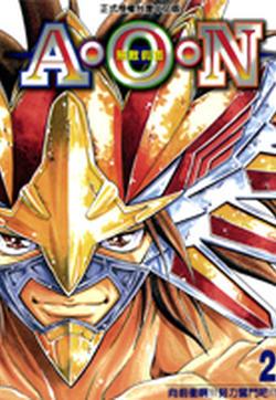 A·O·N无敌假面的封面图