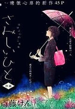 寂寞之人的封面图