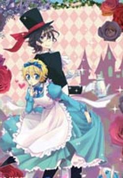 爱丽丝是诱拐犯的封面图