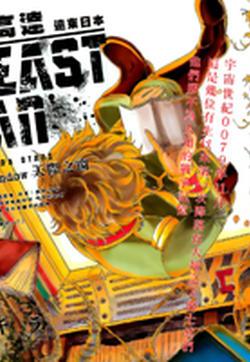 机动战士高达 远东日本的封面图