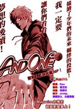 沢田的篮球(AND ONE)的封面图