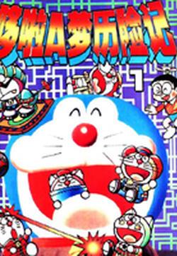 哆啦A梦历险记的封面图