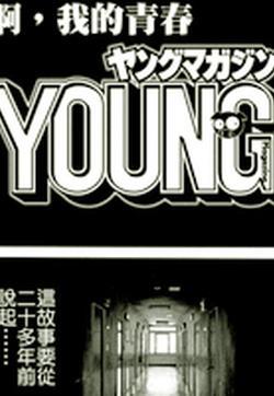 我的青春,YoungMagazine的封面图