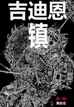吉迪恩镇V1的封面图