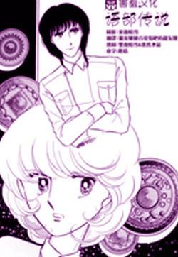 语部传说的封面图