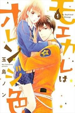 萌系男友是燃燃的橘色的封面