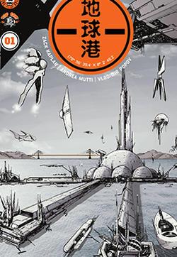 地球港的封面图