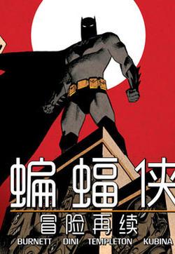 蝙蝠侠-冒险再续的封面图