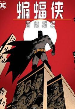 蝙蝠侠-冒险继续的封面图