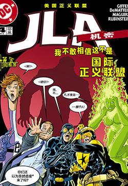 JLA:机密的封面图
