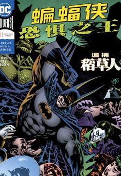 蝙蝠侠-恐惧之王的封面图
