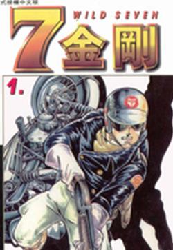 7金刚的封面图