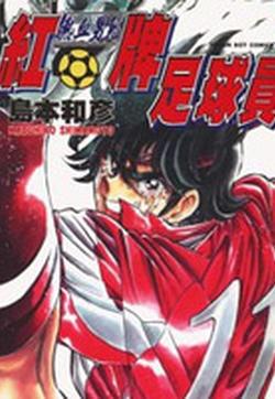 红牌足球员的封面图