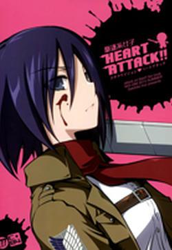 驱逐系女子HEART ATTACK的封面图
