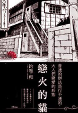 恋火的猫的封面图