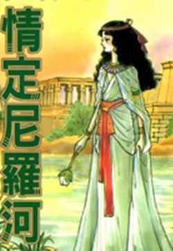 情定尼罗河的封面图